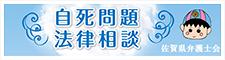 自死問題法律相談 佐賀県弁護士会