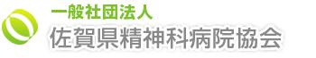 一般社団法人 佐賀県精神科病院協会ロゴ