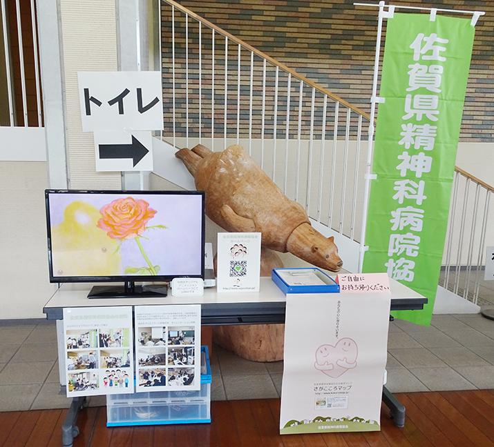 佐賀県精神保健福祉大会